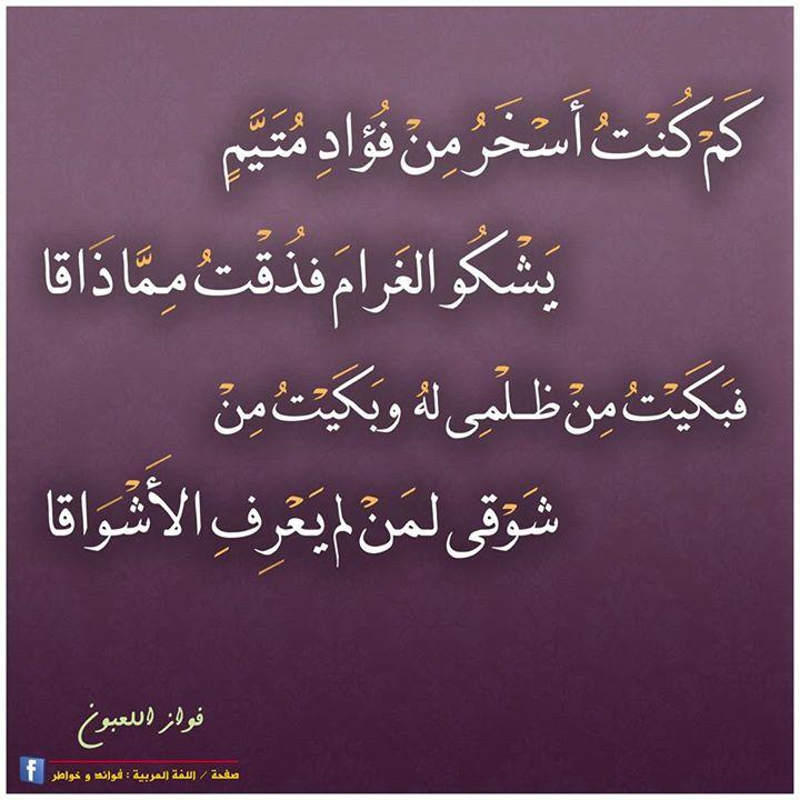 بالصور شعر عن الشوق , صور اشعار عن الشوق روعة 5353 2