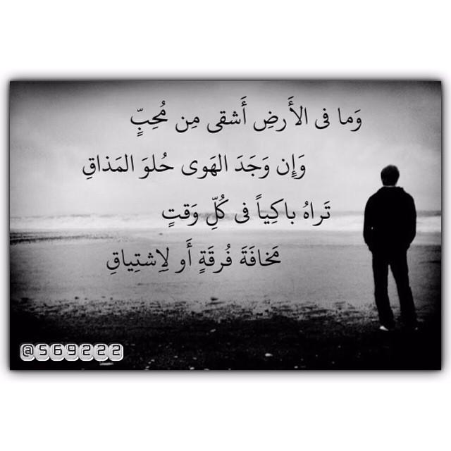 بالصور شعر عن الشوق , صور اشعار عن الشوق روعة 5353 4