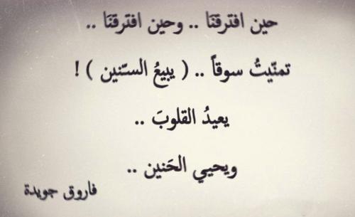 بالصور شعر عن الشوق , صور اشعار عن الشوق روعة 5353 9