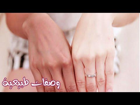 بالصور وصفات لتبييض الجسم , بالفيديو وصفات لتبييض الجسم روعة 5393 1