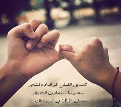 بالصور شعر عن الصديق الحقيقي , بالصور اجمل شعر عن الصديق الحقيقى 5414 4