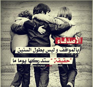 بالصور شعر عن الصديق الحقيقي , بالصور اجمل شعر عن الصديق الحقيقى 5414