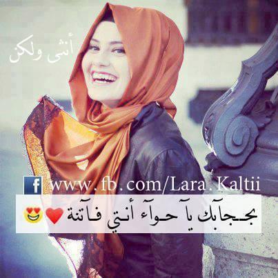 صور صور عن الحجاب , اجمل الصور للحجاب