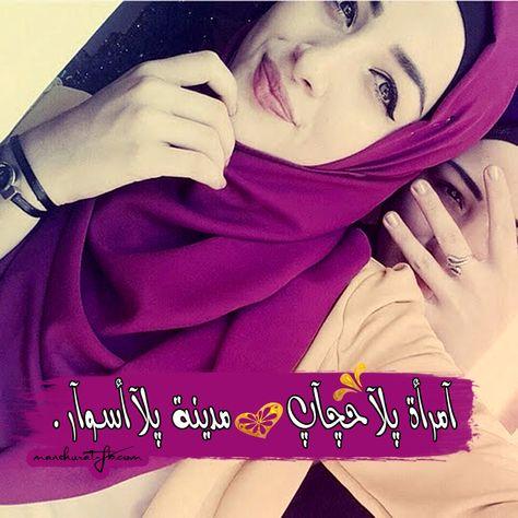 صورة صور عن الحجاب , اجمل الصور للحجاب