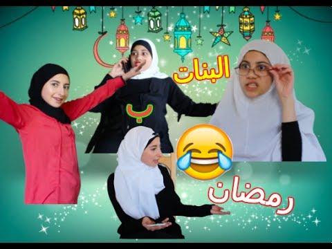 صور البنات في رمضان , صور البنات فى رمضان روعه