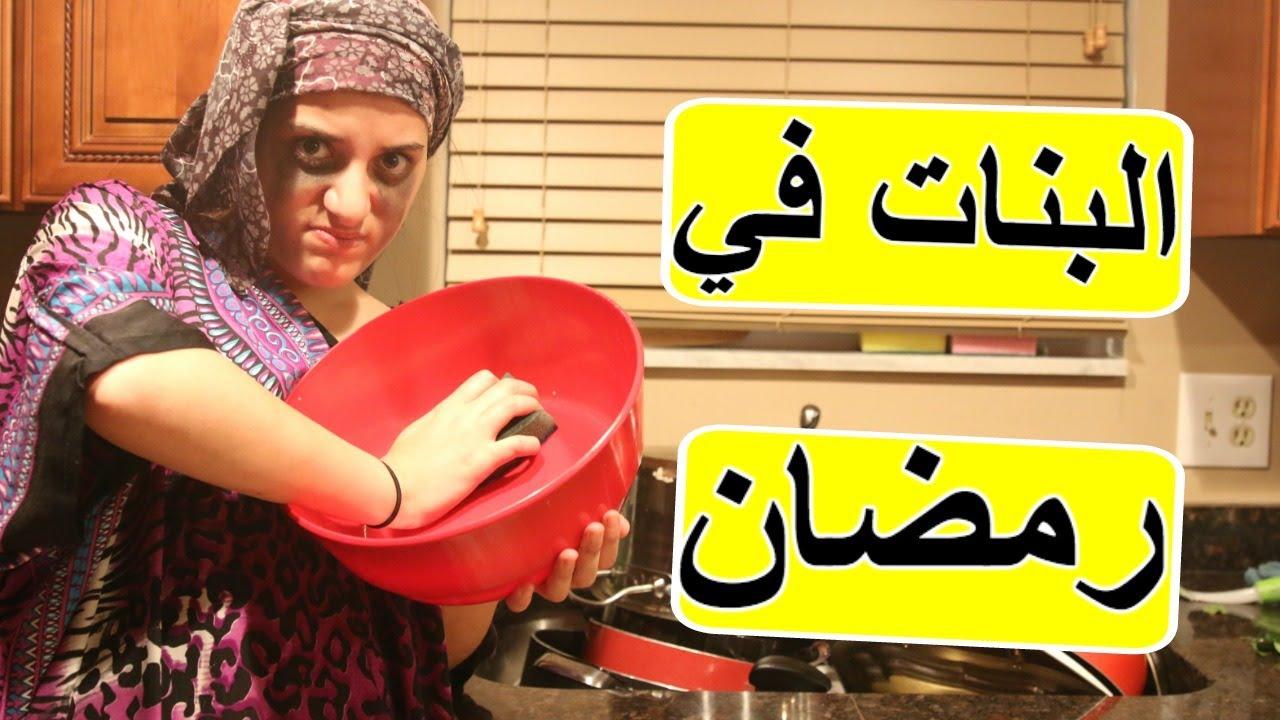 بالصور البنات في رمضان , صور البنات فى رمضان روعه 5900 2
