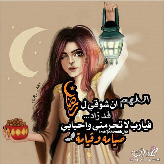 بالصور البنات في رمضان , صور البنات فى رمضان روعه 5900 4