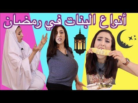 بالصور البنات في رمضان , صور البنات فى رمضان روعه 5900 7