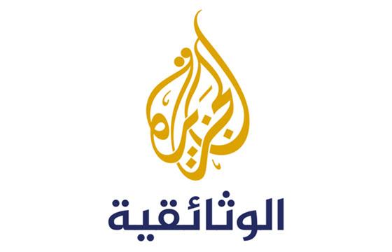 صور تردد قناة الجزيرة الوثائقية , ماهو تردد قناة الجزيرة الوثائقية