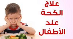 بالصور علاج الكحة عند الاطفال , حل للكحة عند الاطفال 0 10 310x165