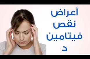 صور ماهي اعراض نقص فيتامين د , ماهى اسباب نقص فيتامين د