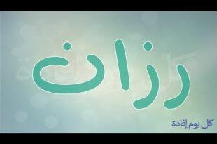 صور معنى اسم رزان , شرح اسم رزان