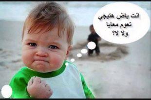 صورة اجمل الصور المضحكة مع التعليق , صور تضحك مع التعليق