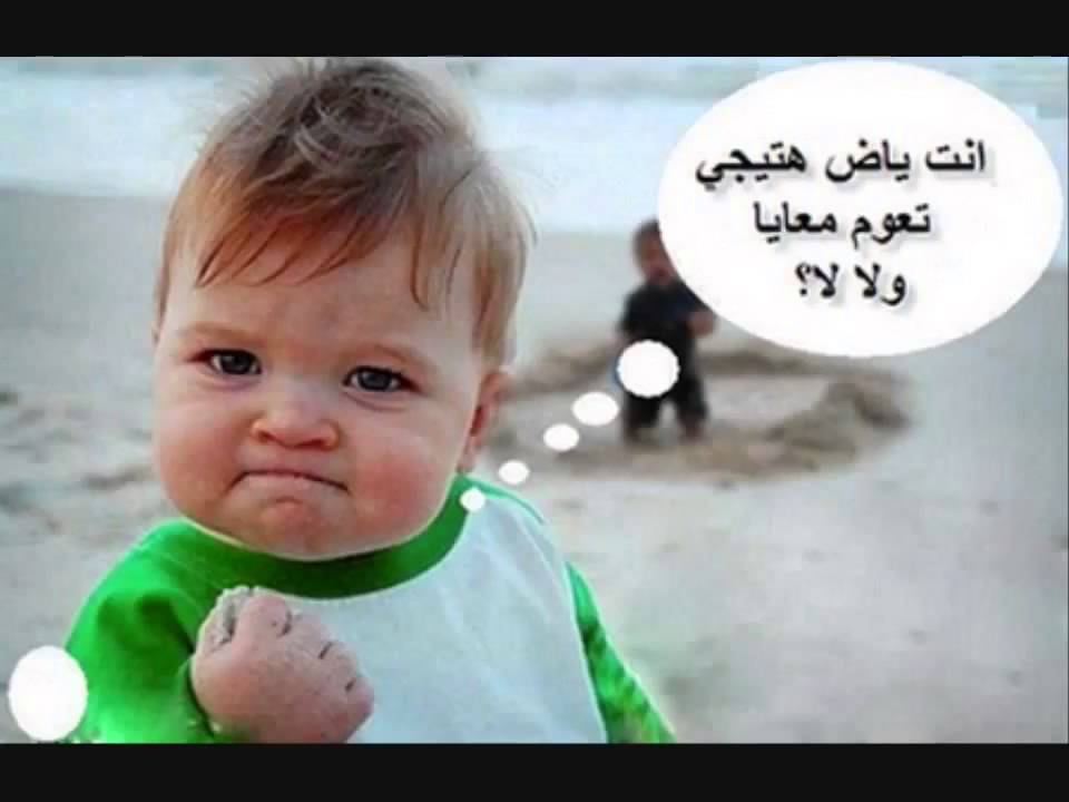 صور اجمل الصور المضحكة مع التعليق , صور تضحك مع التعليق