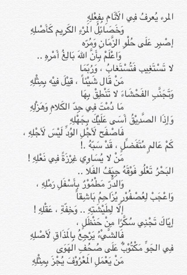 بالصور شعر عربي فصيح , شعر اللغه العربيه الفصحه 1023 2