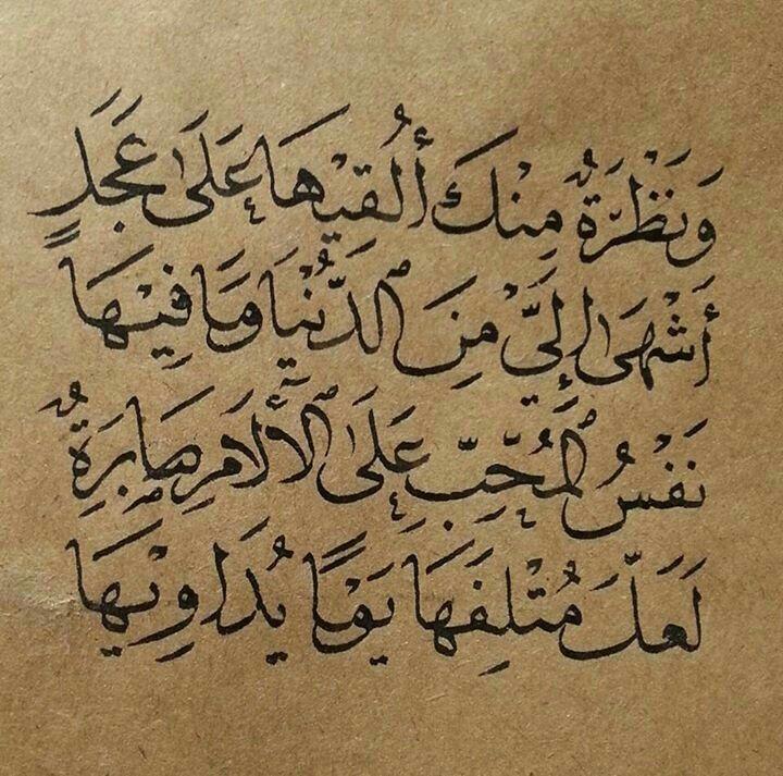 بالصور شعر عربي فصيح , شعر اللغه العربيه الفصحه 1023 3