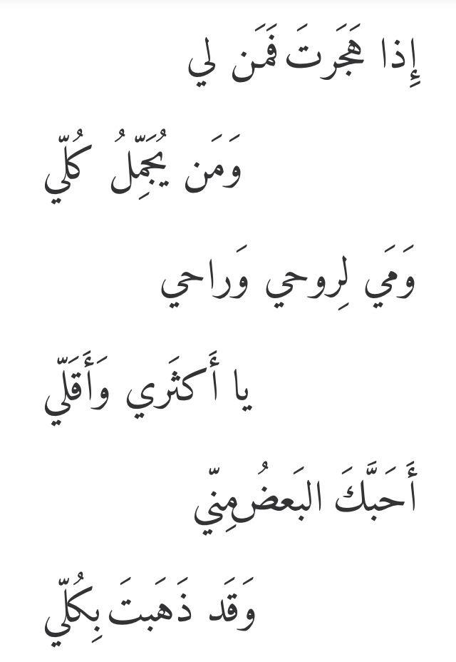 بالصور شعر عربي فصيح , شعر اللغه العربيه الفصحه 1023 4