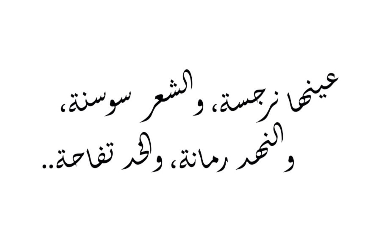 بالصور شعر عربي فصيح , شعر اللغه العربيه الفصحه 1023 9