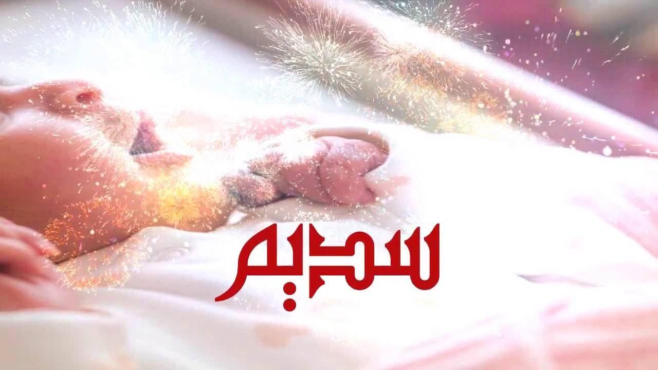 صور معنى اسم سديم , اسم يحمل معاني جميله