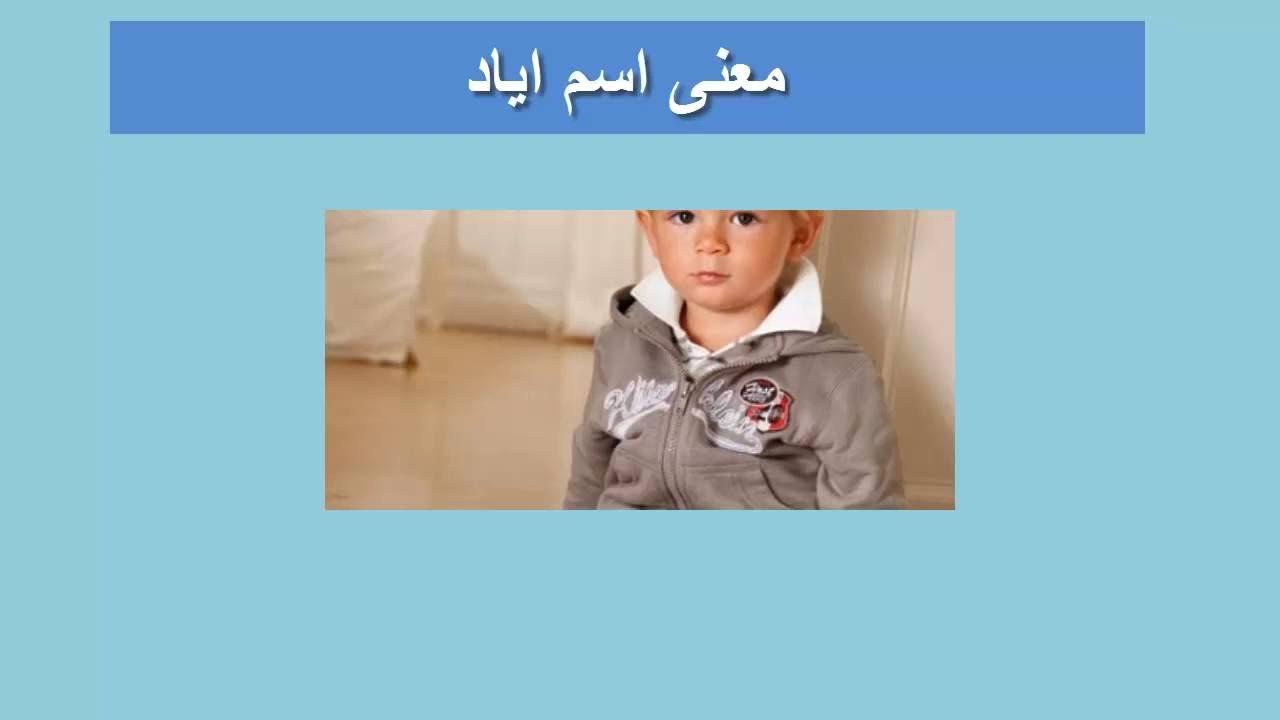 صور معنى اسم اياد , قوه اسم اياد
