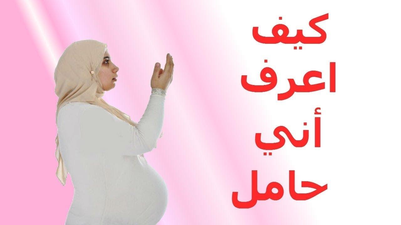 بالصور كيف تعرف المراة انها حامل , كيفيه معرفه الحمل 1060 2