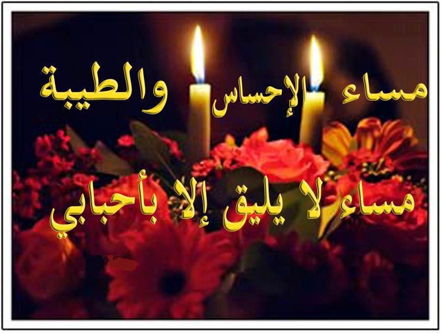 بالصور مساء تويتر , صور مساء تويتر 1072 8