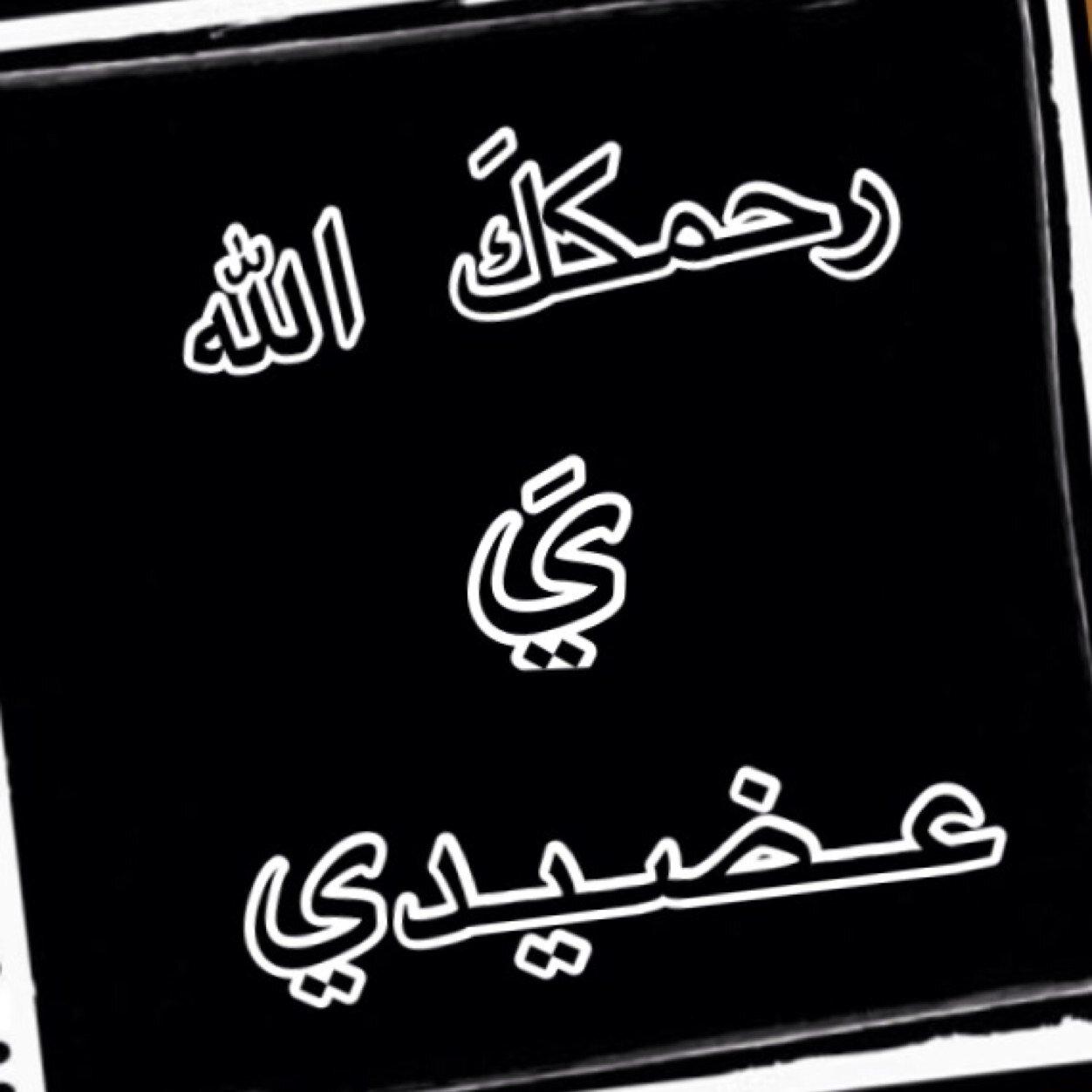بالصور شعر عن فراق الاب الميت , كلمات حزينه عن فقدان الاب