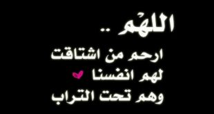 بالصور شعر عن فراق الاب الميت , كلمات حزينه عن فقدان الاب 1083 10 310x165