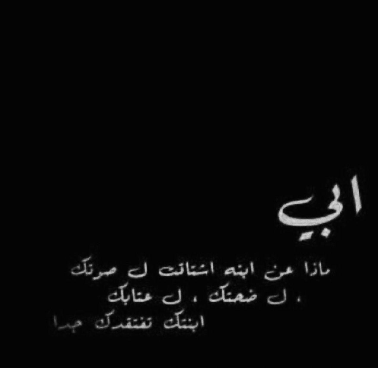 بالصور شعر عن فراق الاب الميت , كلمات حزينه عن فقدان الاب 1083 4