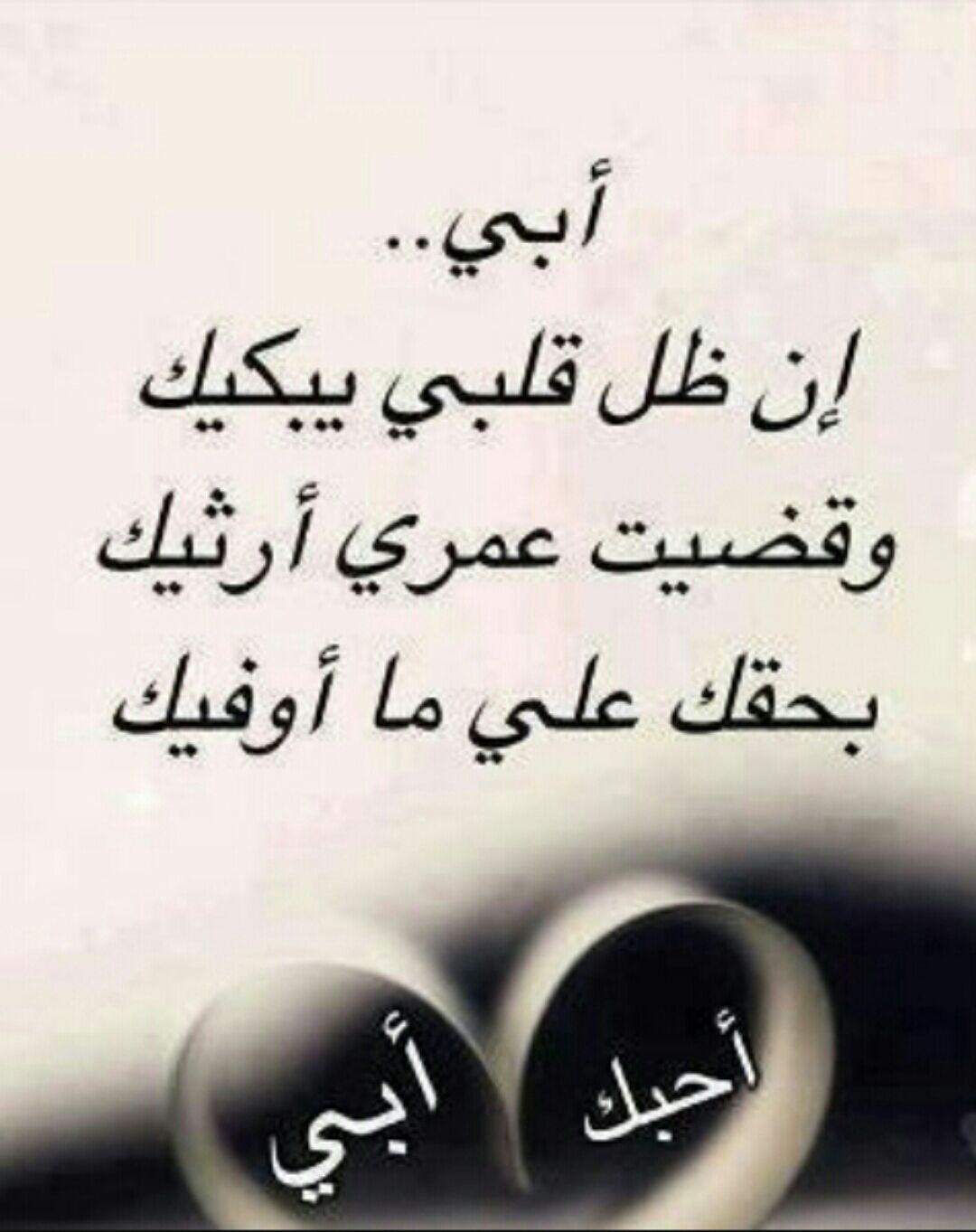 بالصور شعر عن فراق الاب الميت , كلمات حزينه عن فقدان الاب 1083 5