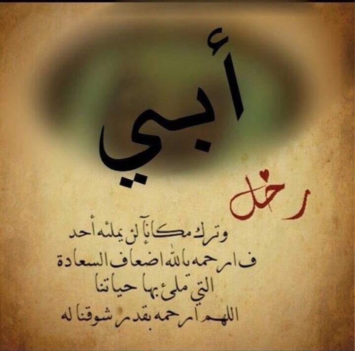 بالصور شعر عن فراق الاب الميت , كلمات حزينه عن فقدان الاب 1083 6