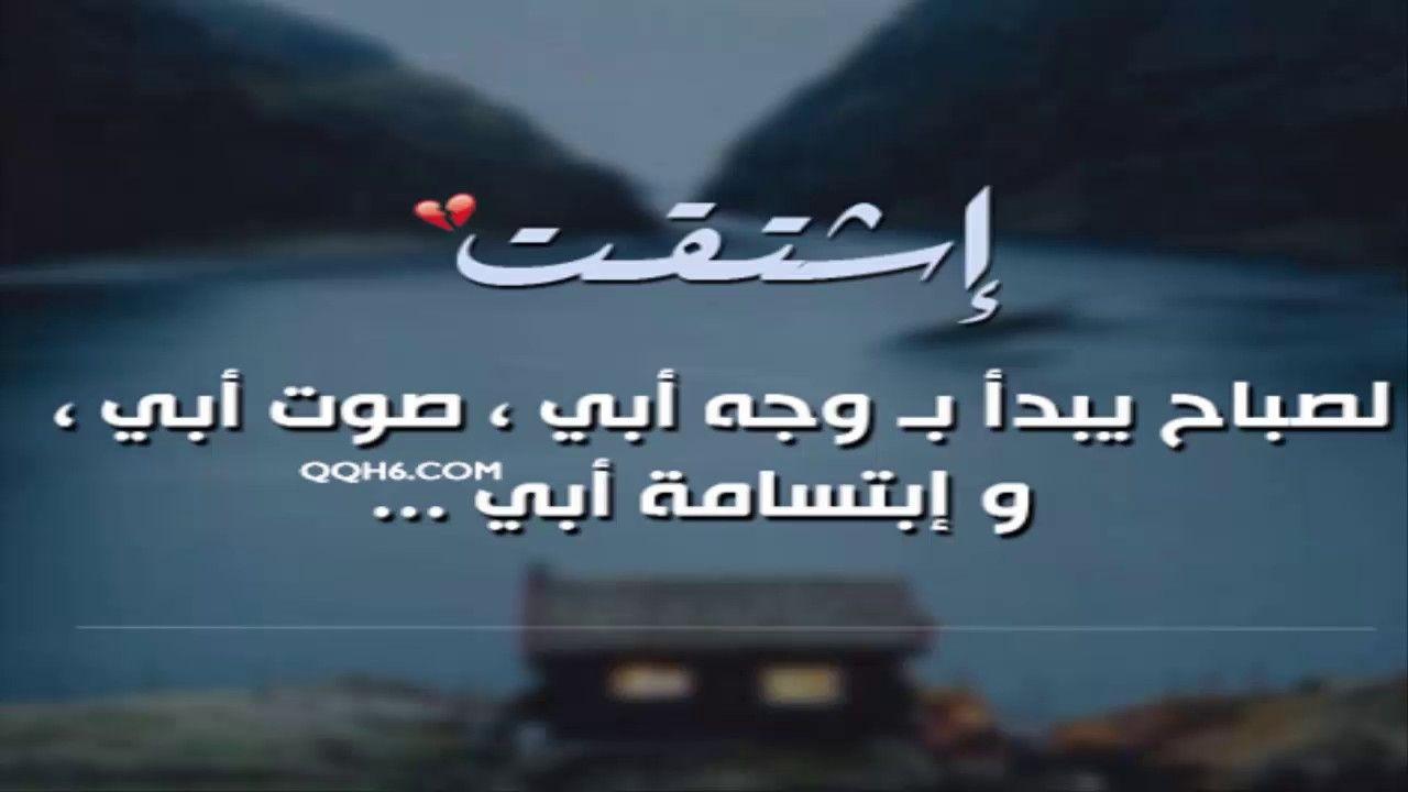 بالصور شعر عن فراق الاب الميت , كلمات حزينه عن فقدان الاب 1083 7