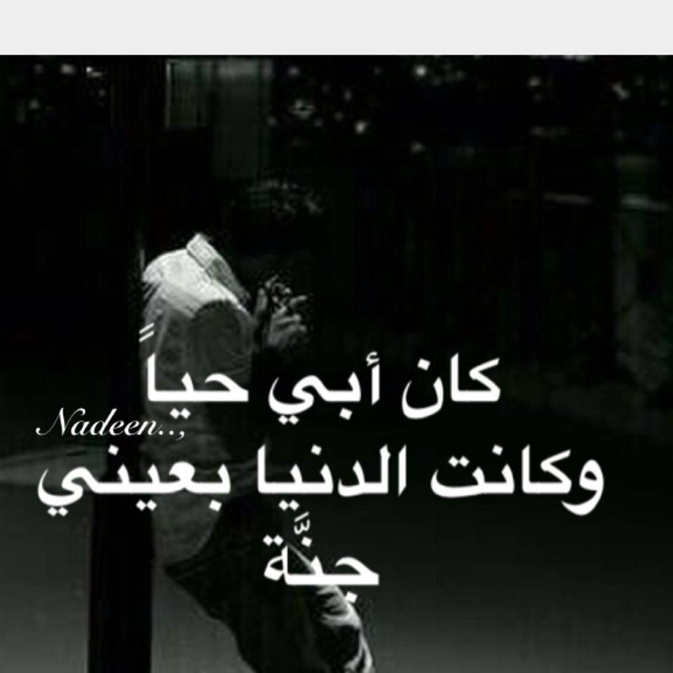 بالصور شعر عن فراق الاب الميت , كلمات حزينه عن فقدان الاب 1083 9