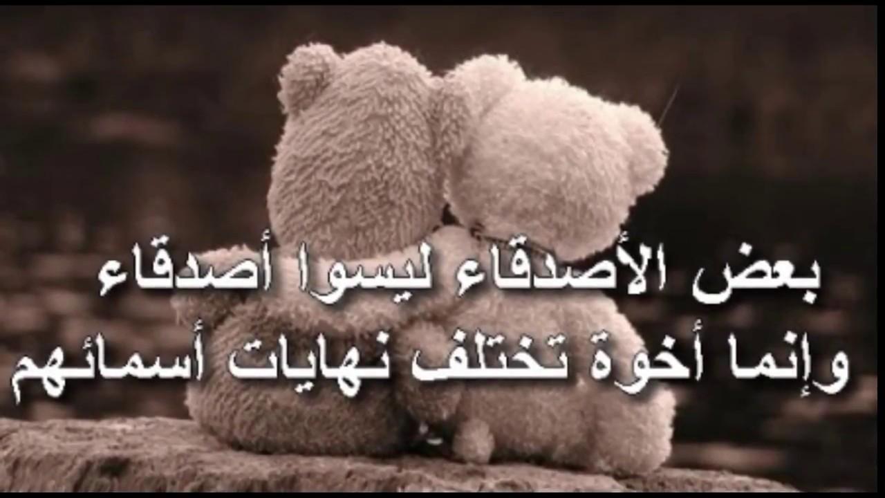بالصور كلام عن الصديق الحقيقي , كلمات لصديقي العزيز 1108 2