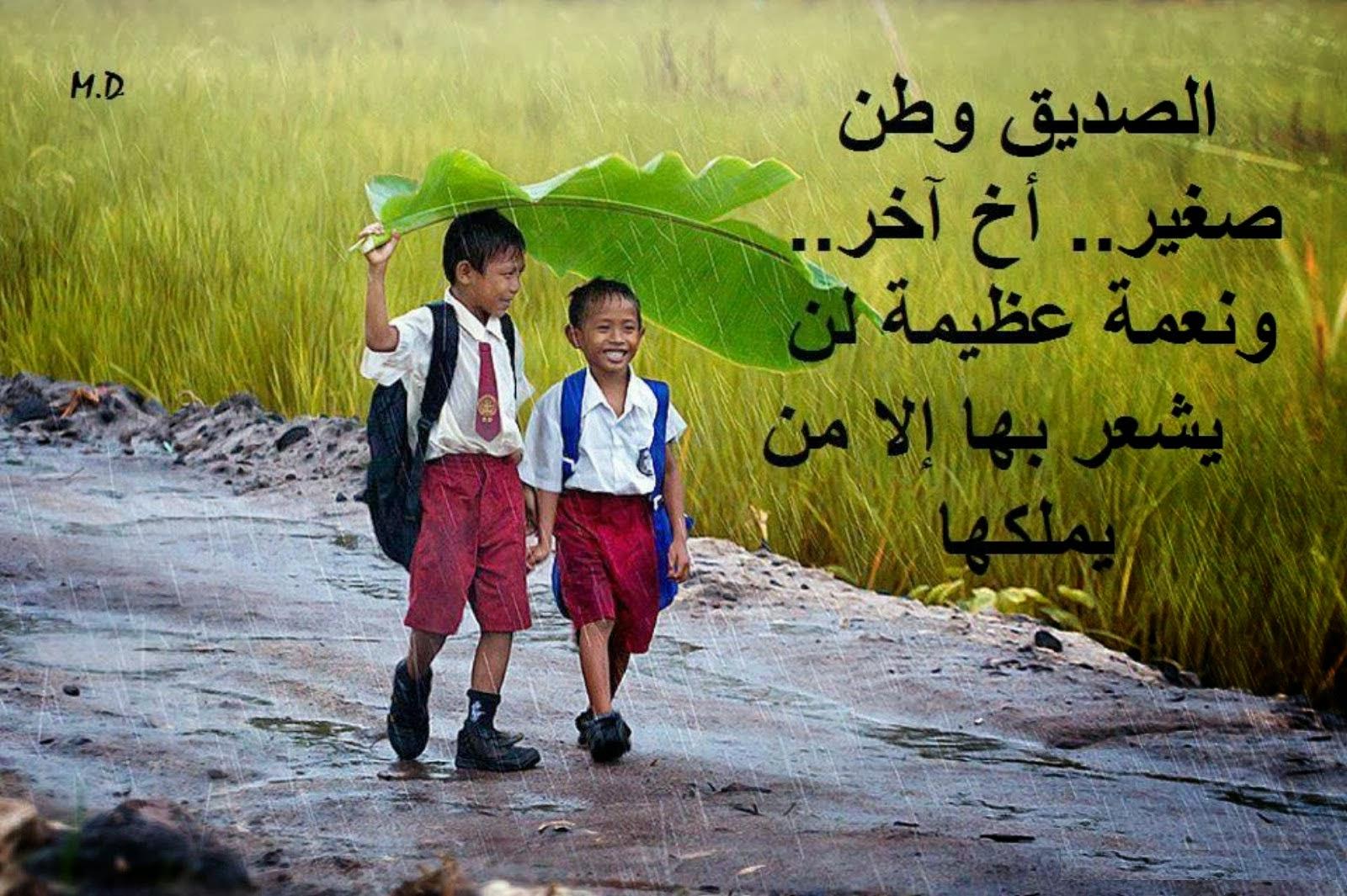 بالصور كلام عن الصديق الحقيقي , كلمات لصديقي العزيز 1108