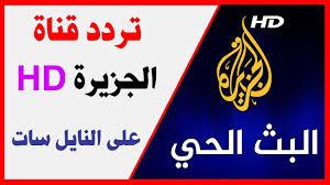 صور تردد قناة الجزيرة الجديد على النايل سات اليوم , قناة الجزيرة الان على النايل سات