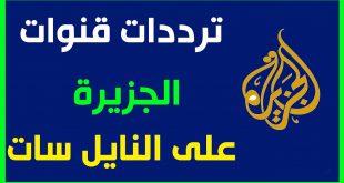 بالصور تردد قناة الجزيرة الجديد على النايل سات اليوم , قناة الجزيرة الان على النايل سات 1502 3 310x165