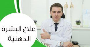 صور علاج البشرة الدهنية , افضل علاجات البشرة الدهنية