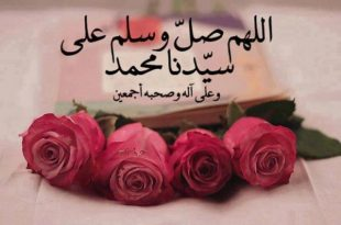 صور صور الصلاة على النبي , فوائد الصلاة علي النبي