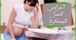 صور اعراض الحمل الاولية , كيف تكتشفين انكى حامل