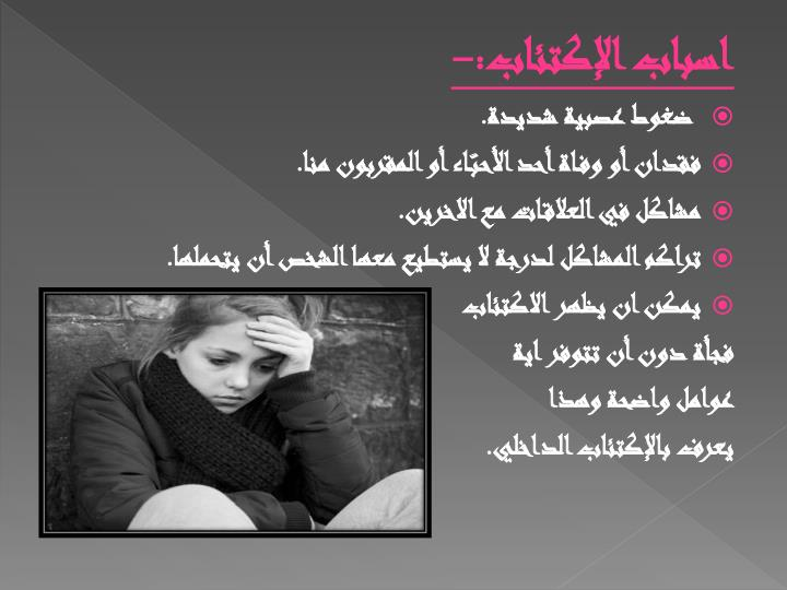 صورة اعراض الاكتئاب , اسباب الاكتئااب و طرق العلاج