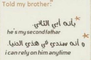 صورة كلام عن الاخ فيس بوك , الاخ هو السند