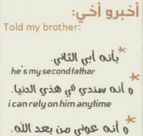 صور كلام عن الاخ فيس بوك , الاخ هو السند