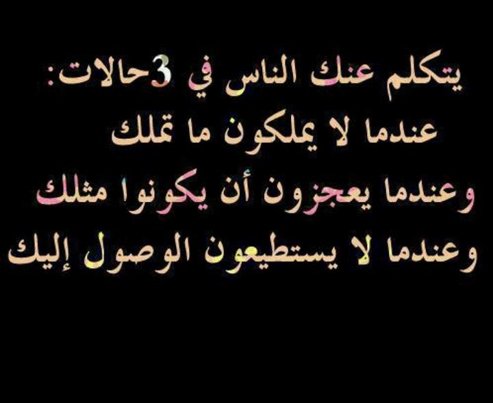 صورة نقابل ناس كلمات , ناس اعزاء علي قلوبنا