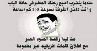 صور اجمل الصور المضحكة على الفيس بوك , صور فيس بوك مضحكه