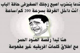 صورة اجمل الصور المضحكة على الفيس بوك , صور فيس بوك مضحكه