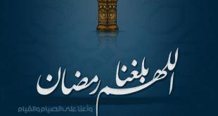 بالصور شهر رمضان 2019 , شهر الخير و المحبه 1607 1 310x165