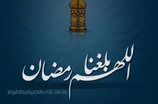 بالصور شهر رمضان 2019 , شهر الخير و المحبه 1607 1 310x205