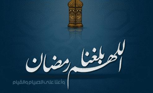 صورة شهر رمضان 2019 , شهر الخير و المحبه