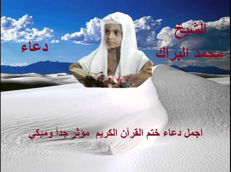 صور دعاء محمد البراك , ادعية مستجابه تريح القلب